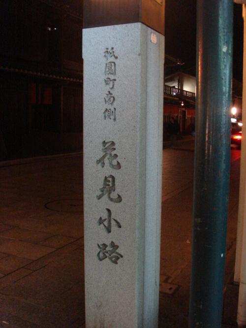 祇園の夜は更けて