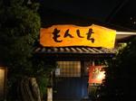 0531shichi